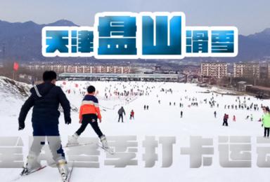 盘山滑雪首滑99元滑雪一整天-含全新雪具-全民冬季打卡运动(1日行程)