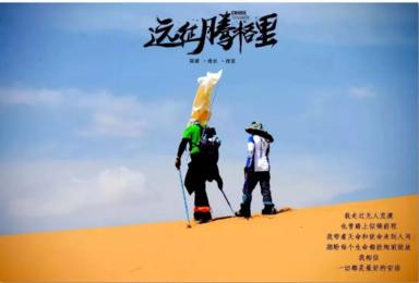 双十二有福利 2020新年腾格里 梦想 不折 无畏 52 1KM 为爱行走 七湖连穿 轻装徒步摄影(4日行程)