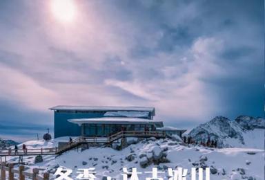 [冬季丨达古冰川]在世界海拔最高的咖啡馆刷爆朋友圈(3日行程)