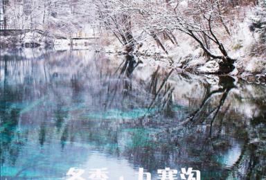 [冬季丨九寨沟]阔别两年,走进人间仙境九寨沟(3日行程)