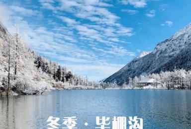 [冬季丨毕棚沟]冰雪乐园,毕棚沟-甘堡藏寨-桃坪羌寨三日游(3日行程)