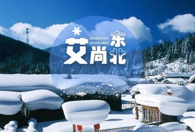 哈尔滨-雪谷穿越雪乡-镜泊湖-长白山-滑雪-雾凇东北全景游(7日行程)