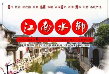 春节6天·江南黄山|苏杭·拙政园·同里·乌镇·西塘·西溪湿地(6日行程)