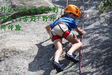 户外达人成长营计划 | 绳降入门学习+野外进阶体验(2日行程)