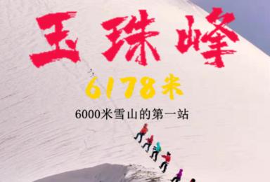 2021五一国庆 青海玉珠峰6178攀登计划(6日行程)