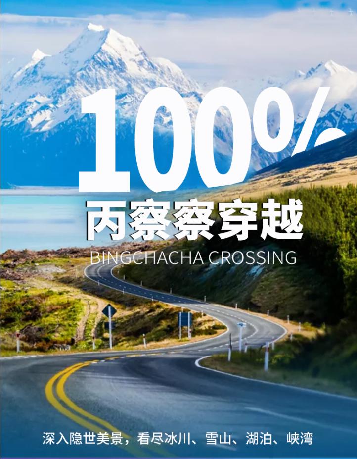 独龙江丨甲应村丨丙中洛 穿越丙察察 人文地理探索之旅(10日行程)