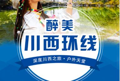 佛色稻亚丨色达丨稻城亚丁川西环线之旅(7日行程)