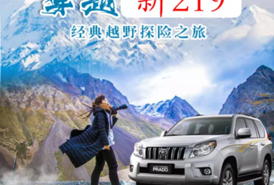 G219环线丨 新藏线丨丙察察丨阿里丨独库公路丨新疆 30日(25日行程)