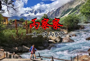 穿越丙察察环线 独龙江 甲应村 墨脱 滇藏214 梅里雪山(11日行程)