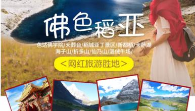 佛色稻亚 穿越佛国净土 色达 稻城亚丁经典之旅(9日行程)