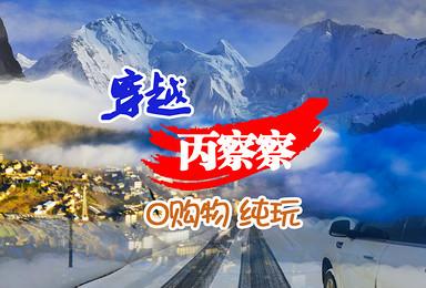 终极越野丙察察 独龙江 甲应村 墨脱 深度摄影游(10日行程)