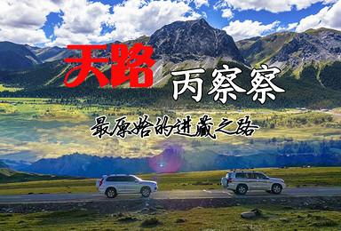 2020年  丙察察  甲应村  墨脱  最原始的进藏路线(10日行程)
