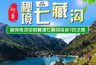 探寻中国十大徒步路线之秘境七藏沟 体验秀山丽水的人间天堂(7日行程)