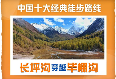 星空户外探险2021年中国十大徒步路线之长毕穿越全年计划(6日行程)
