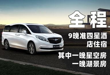 川藏线纯玩 别克GL8商务车5人精品小团(10日行程)