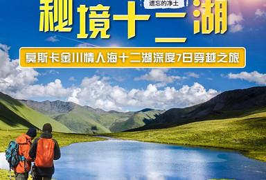 莫斯卡金川情人海十二湖连穿深度穿越之旅(7日行程)