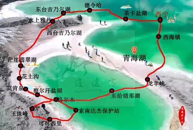 2020网红线  翡翠湖 恶魔之眼 水上雅丹  东台吉乃尔(8日行程)