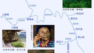 独龙江丨甲应村丨丙中洛 穿越丙察察 山南 人文地理探索之旅(12日行程)