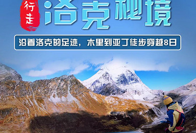 中国十大徒步线路之洛克线 寻找蓝色星球最后的净土(8日行程)