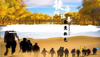 丨徒步阿拉善丨腾格里沙漠 金秋额济纳胡杨深度7日(7日行程)