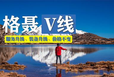 [格聂V线] 哈措纳 措娘卡 罗措仁24湖连穿(7日行程)