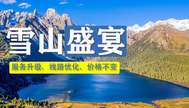 [雪山盛宴]格聂南线穿越+黑石城+措普沟+红岩顶+四姑娘山(7日行程)