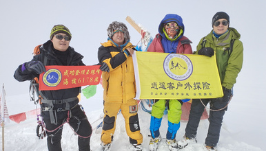 2020国庆节玉珠峰攀登活动(6日行程)