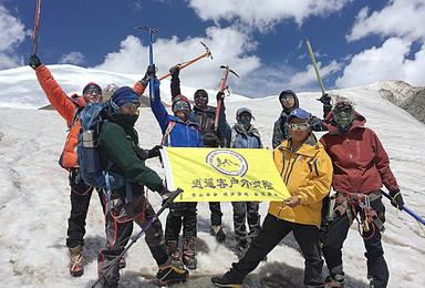 玉珠峰6178米 国庆中秋活动(6日行程)
