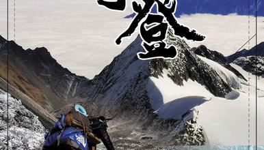 2020贡嘎金银山,站在6410的新高度看不一样的风景(9日行程)