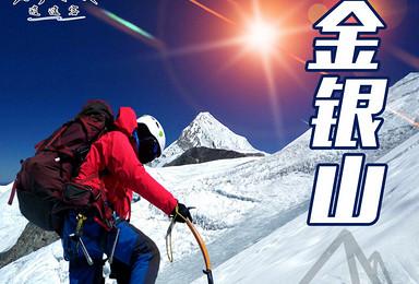2020年 金银山攀登活动(9日行程)