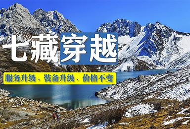 七藏秘境 追寻传说中的秘境七藏沟徒步5日之旅(5日行程)