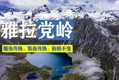 横断秘地 众神家园雅拉雪山 党岭葫芦海 秘境莫斯卡徒步穿越(7日行程)