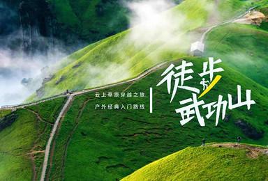 9月12日-13日云端漫步|秋季武功山穿越之旅(2日行程)
