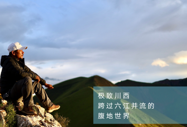 走马原创  秋季版 |极致川西,跨过六江并流的腹地世界(12日行程)