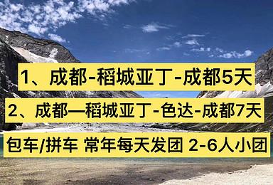 川西4/6人 稻城亚丁 色达全程越野车环线(5/7日行程)(5日行程)
