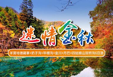 [迷情金秋]羊茸哈德藏寨+奶子沟+毕棚沟+金川+丹巴+双桥沟(6日行程)
