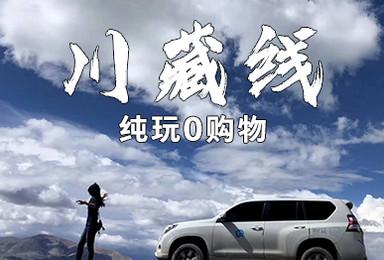 川藏线进藏经典路线:成都/稻城亚丁/拉萨/圣象天门(10日行程)