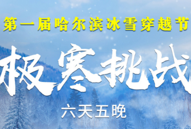 极寒挑战·第一届哈尔滨冰雪穿越节(6日行程)