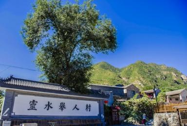 爨底下灵水村 北京最美乡村《爸爸去哪儿》《投名状》拍摄地(1日行程)