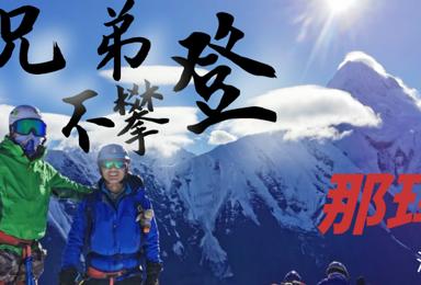 云巅户外那玛峰攀登活动(5日行程)