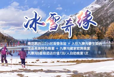 冰雪奇缘·九寨沟+毕棚沟+古尔沟+鹧鸪山16人精品出行(6日行程)