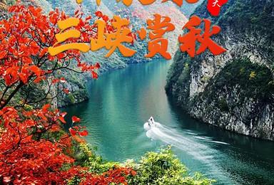 神农架三峡 神农架 大九湖 巫峡 瞿塘峡 徒步三峡(7日行程)