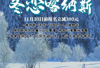 冬恋喀纳斯--童话世界休闲之旅(7日行程)