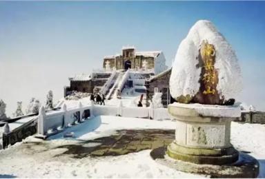 [冰雪衡山]五岳独秀赏雾凇,雪域衡山共祈福(2日行程)
