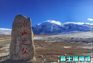 2021年-慕士塔格峰(7546米)-远铭登山计划(18日行程)