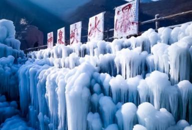 神泉峡冰瀑 京西第一冰瀑 白瀑寺(1日行程)