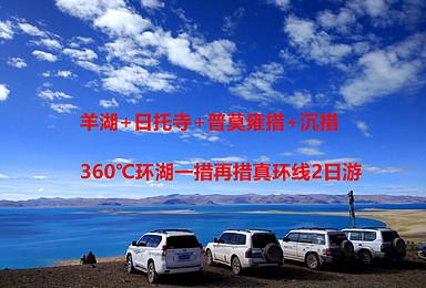 2020至2021冬游西藏 羊湖 日托寺 普莫雍措 沉措(2日行程)