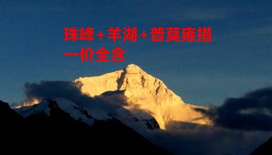 2020至2021冬游西藏,珠峰+羊湖+普莫雍措(3日行程)