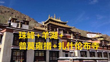 2020至2021冬游西藏,珠峰+羊湖+普莫雍措+扎什伦布寺(4日行程)