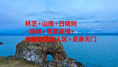2021冬游西藏,林芝 山南 普莫雍措 圣象天门一价全含(7日行程)